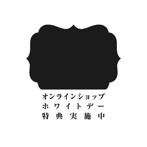 [onlineショップ] ホワイトデーキャンペーン(終了)