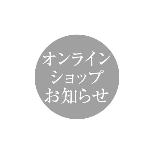 オンラインショップ「お年賀・帰省のお手土産」の受注スタート。(終了)