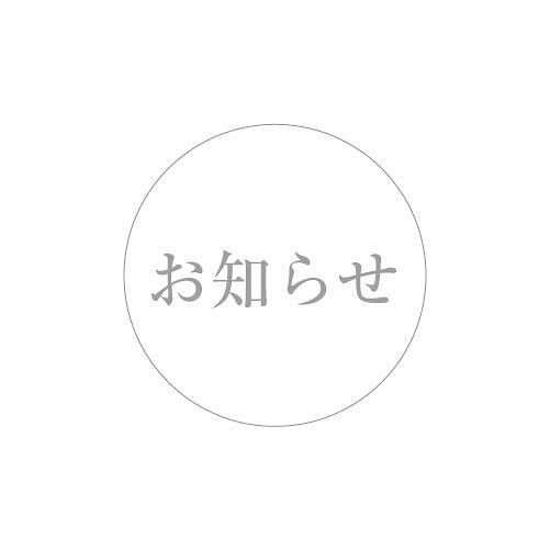 2/5~2/14大丸京都店にて期間限定出店(終了)