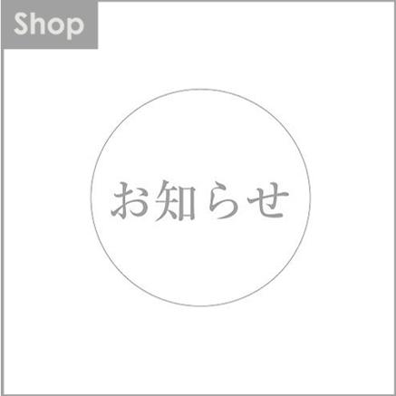 【新宿タカシマヤ店からのお知らせ】