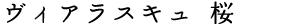 VIA RASQ SAKURA / ヴィアラスキュ 桜
