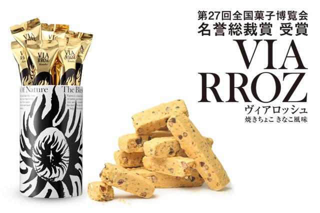 VIARROZ / ヴィアロッシュきなこ 商品写真