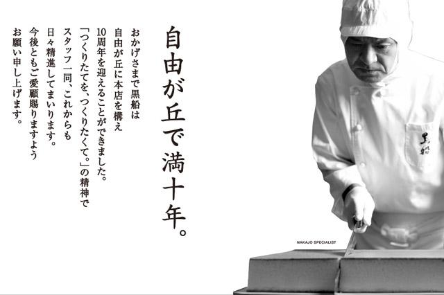 自由が丘本店十周年記念商品 商品写真