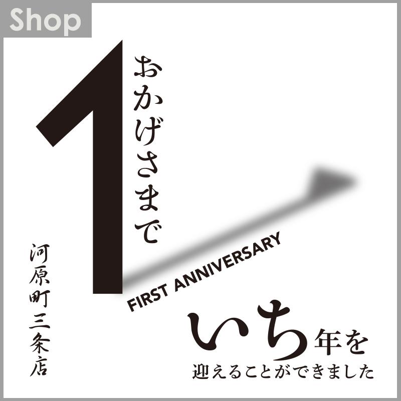 河原町三条店1周年記念キャンペーン
