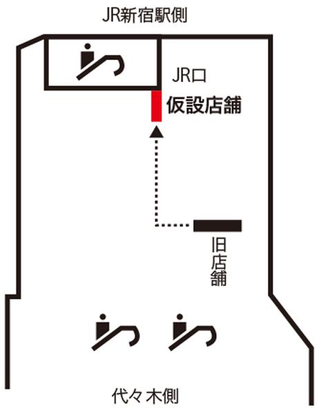 黒船新宿タカシマヤ店仮設売場