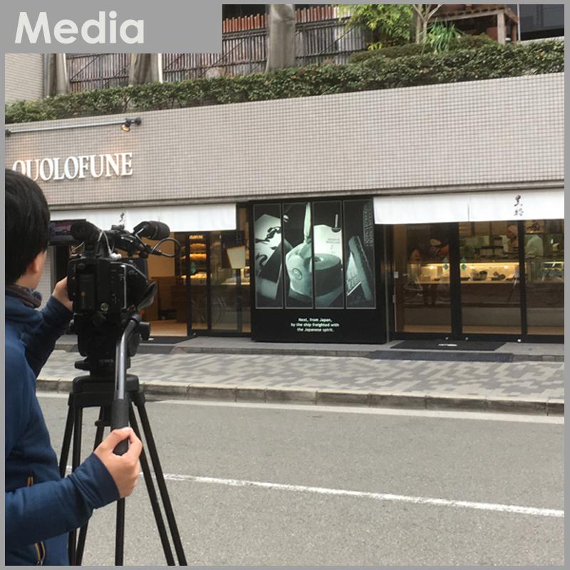 黒船  テレビ出演のお知らせ