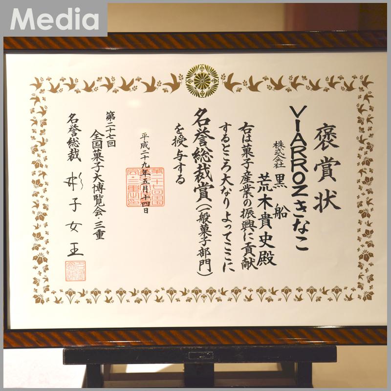 第27回全国菓子大博覧会 受賞のお知らせ
