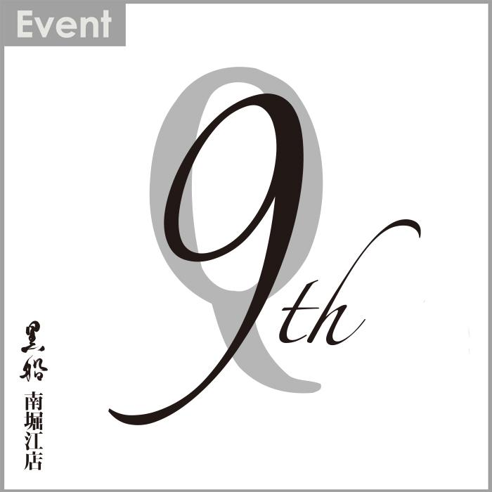 南堀江店9周年キャンペーンのお知らせ