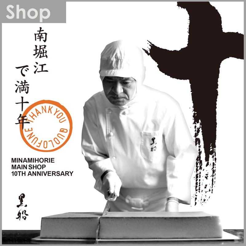 南堀江店10周年キャンペーンのお知らせ