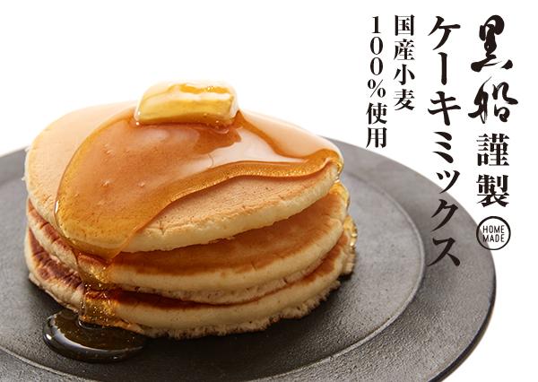 黒船謹製ケーキミックス 商品写真