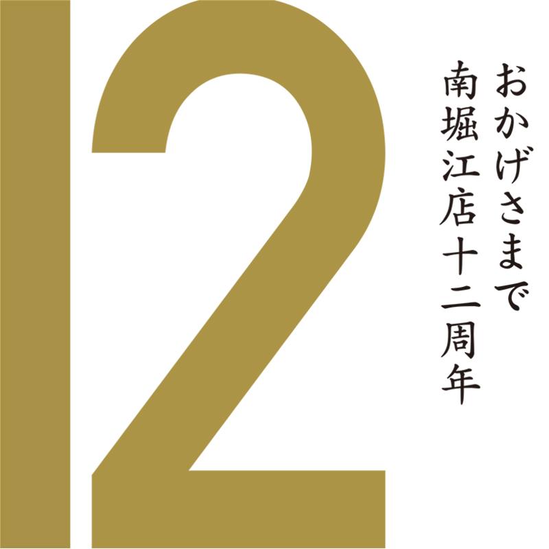 南堀江店 12周年記念イベントのお知らせ