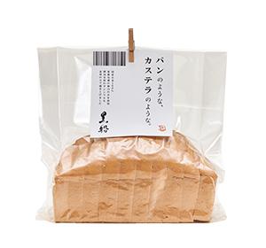 パンのような、カステラのような。 パッケージ
